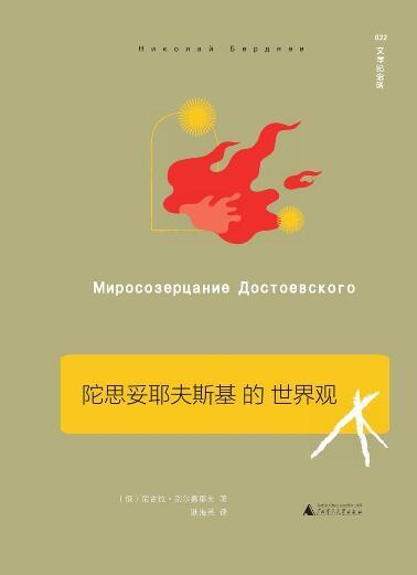 《陀思妥耶夫斯基的世界观》尼古拉·别尔嘉耶夫epub+mobi+azw3