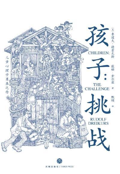 《孩子:挑战》[美]鲁道夫·德雷克斯、 [美]薇姬·索尔兹 epub+mobi+azw3