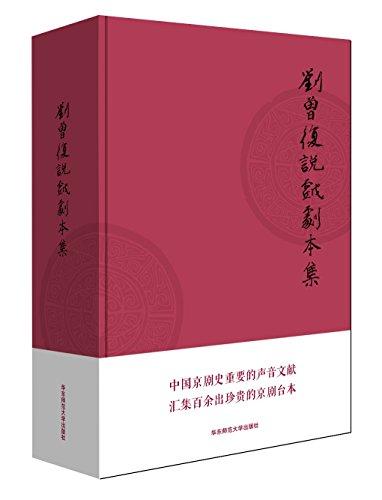 《刘曾复说戏剧本集》刘曾复epub+mobi+azw3