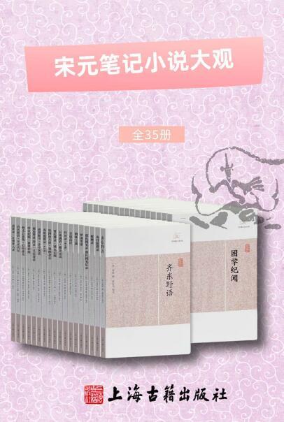《宋元笔记小说大观(全35册)》王应麟, 陶宗仪等等epub+mobi+azw3