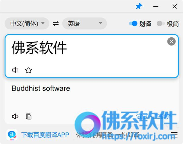 百度翻译 官方中文版