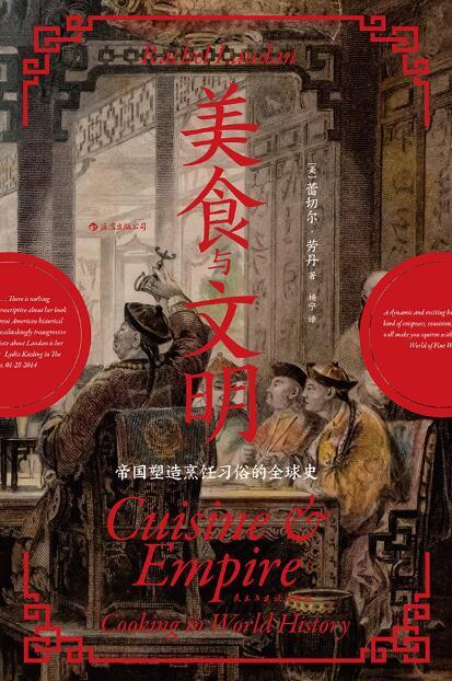 《美食与文明 : 帝国塑造烹饪习俗的全球史》蕾切尔·劳丹epub+mobi+azw3