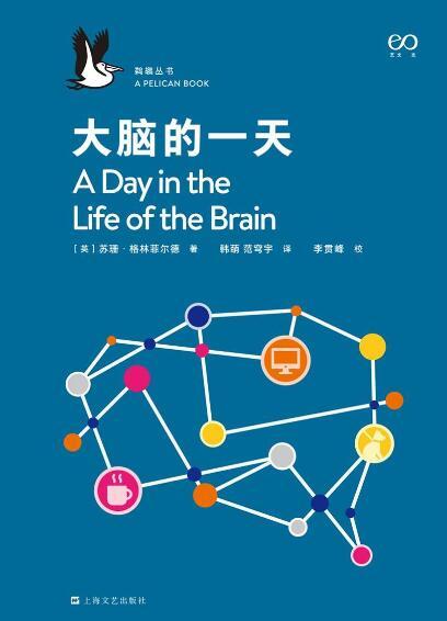 《大脑的一天》[英]苏珊·格林菲尔德epub+mobi+azw3