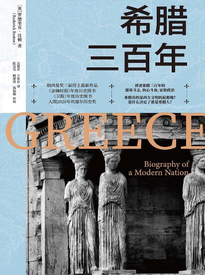 《希腊三百年》罗德里克·比顿, 姜智芹epub+mobi+azw3