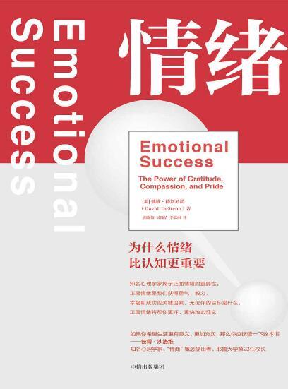 《情绪:为什么情绪比认知更重要》戴维·德斯迪诺epub+mobi+azw3