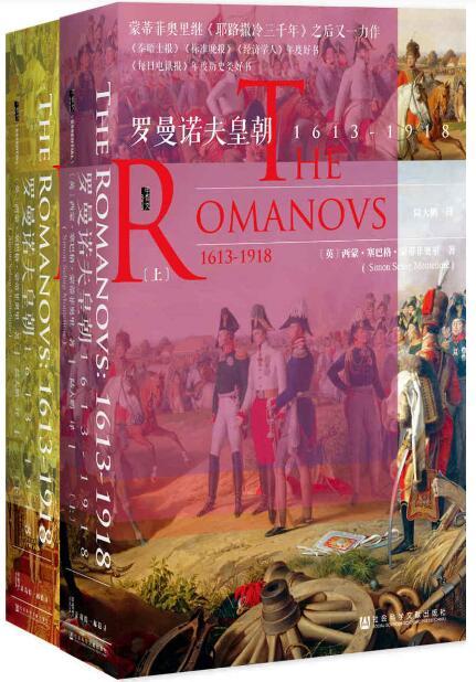 《罗曼诺夫皇朝:1613~1918(全2册)》[英]西蒙·塞巴格·蒙蒂菲奥里 epub+mobi+azw3