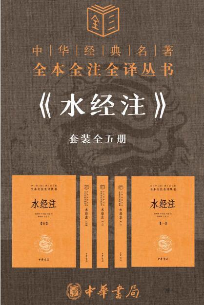 《水经注–中华经典名著全本全注全译【套装全五册】》郦道元epub+mobi+azw3