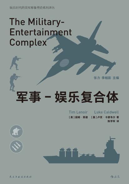 《军事-娱乐复合体》提姆·莱诺, 卢克·卡德韦尔epub+mobi+azw3