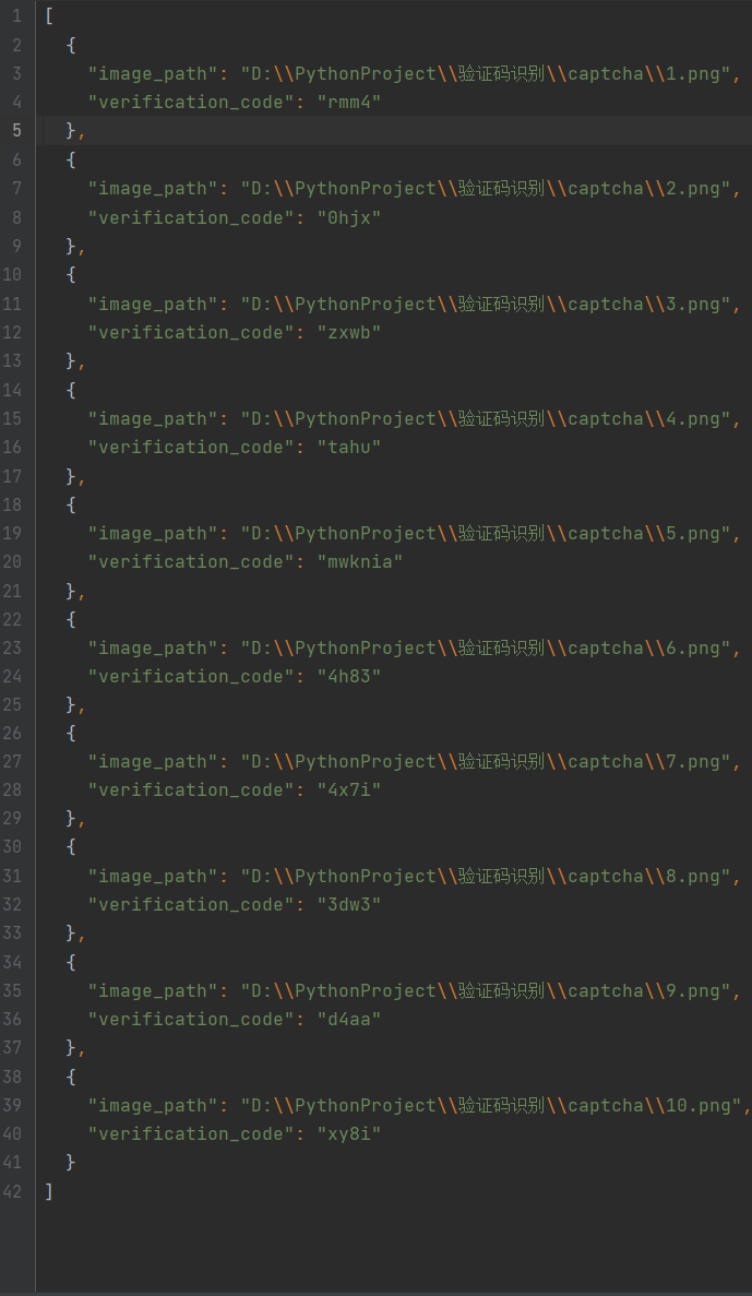 Python本地识别验证码