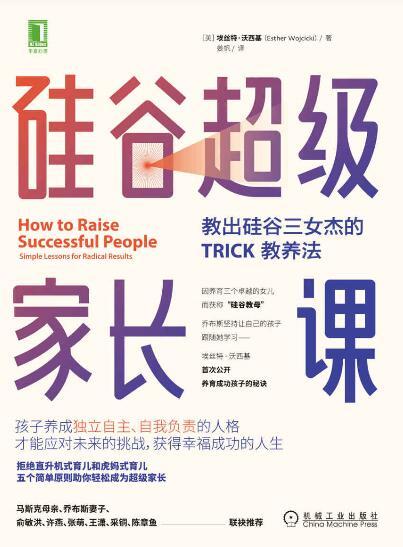 《硅谷超级家长课 教出硅谷三女杰的TRICK教养法》埃丝特·沃西基epub+mobi+azw3