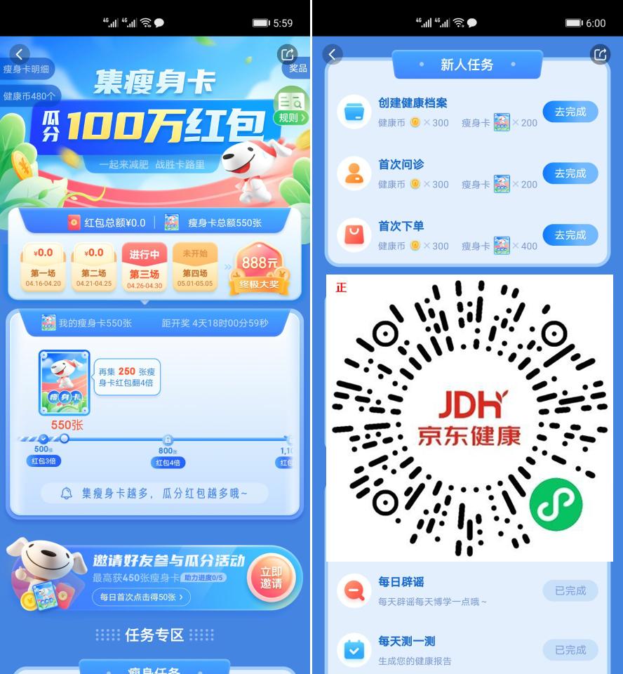 官方活动京东健康-集瘦身卡-瓜分100万红包