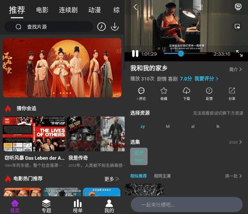 安卓大熊追剧v3.3.2免费版