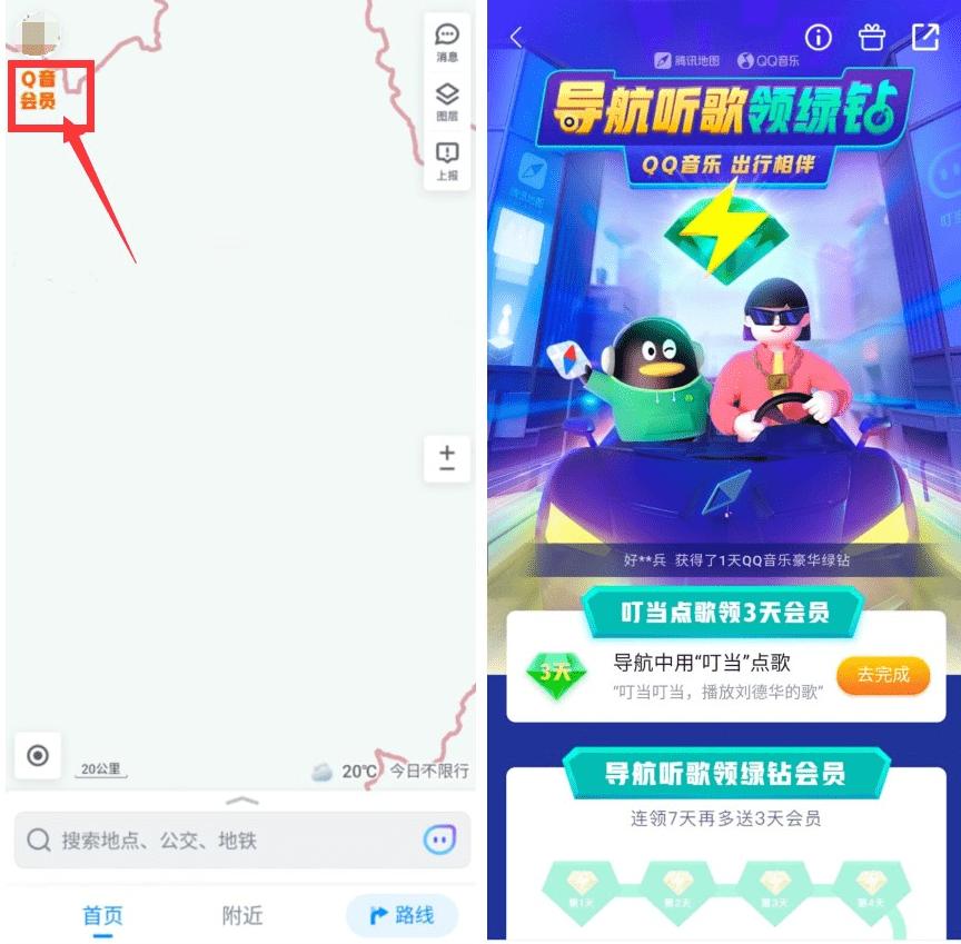 腾讯地图免费领3~31天QQ绿钻