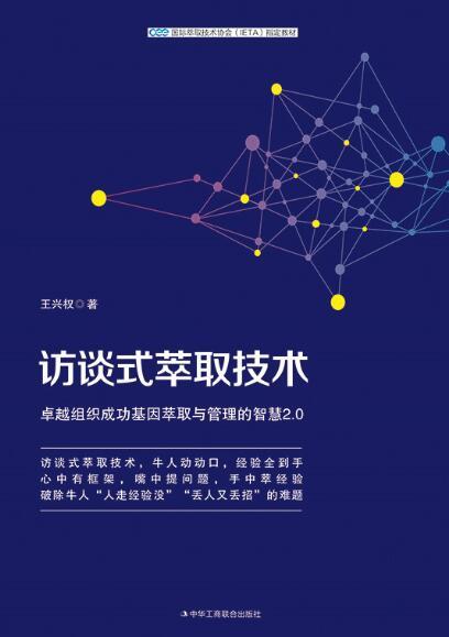 《访谈式萃取技术》王兴权epub+mobi+azw3