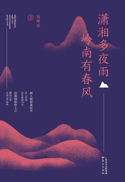 《潇湘多夜雨 岭南有春风》聂雄前epub+mobi+azw3