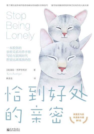 《恰到好处的亲密:一本脱俗的亲密关系培养手册,写给互联网时代想要远离孤独的你》基拉·阿萨特里安epub+mobi+azw3