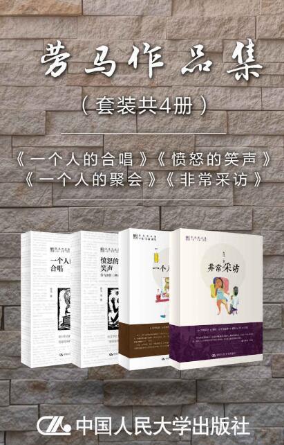 《劳马作品集(套装共4册)》epub+mobi+azw3