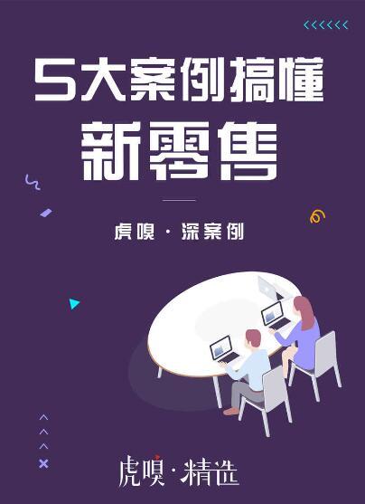 《5大案例搞懂新零售》虎嗅精选epub+mobi+azw3
