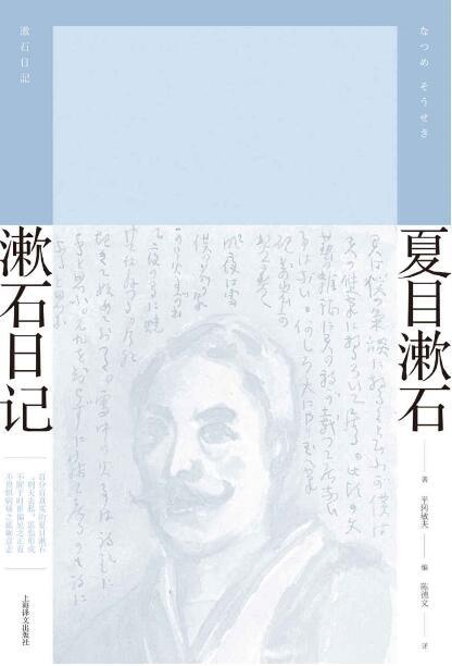 《漱石日记》夏目漱石epub+mobi+azw3