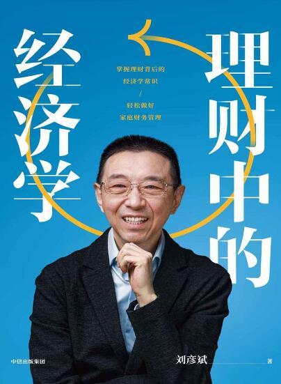 《理财中的经济学》刘彦斌epub+mobi+azw3
