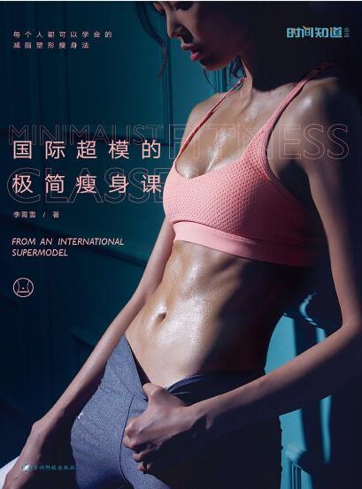 《国际超模的极简瘦身课》李霄雪epub+mobi+azw3