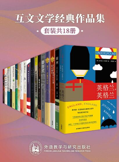 《互文文学经典作品集(套装共18本)》阿曼达·盖芙特, 朱利安·巴恩斯epub+mobi+azw3