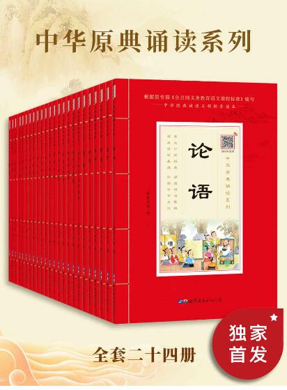 《每个中国人的书架上都该有套《中华原点诵读》(套装共24册)》崇贤书院epub+mobi+azw3