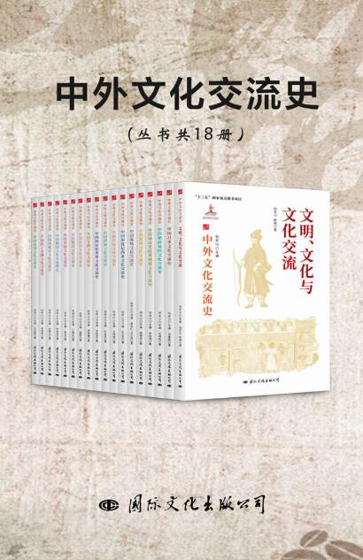 《中外文化交流史(丛书共18册)》何芳川, 宋成有等等epub+mobi+azw3