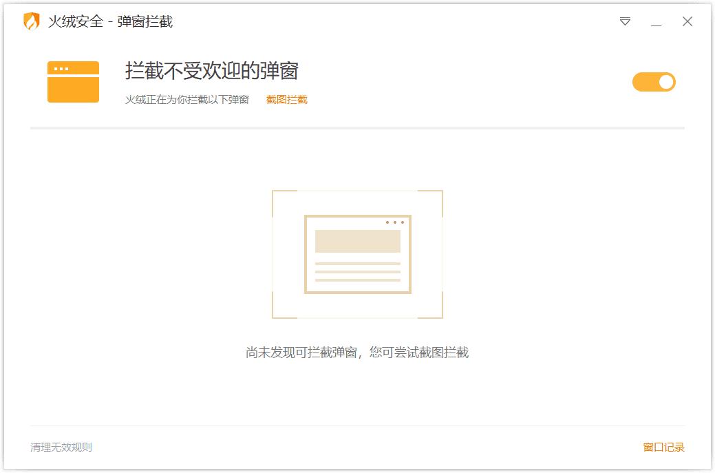 火绒弹窗拦截独立单文件版v5.0.1.1
