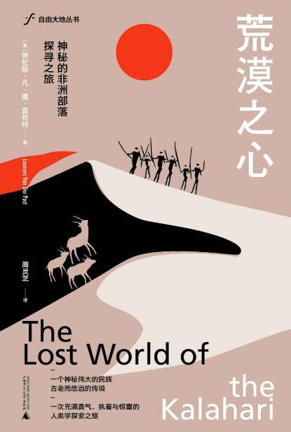 《荒漠之心:神秘的非洲部落探寻之旅》劳伦斯凡德普司特epub+mobi+azw3