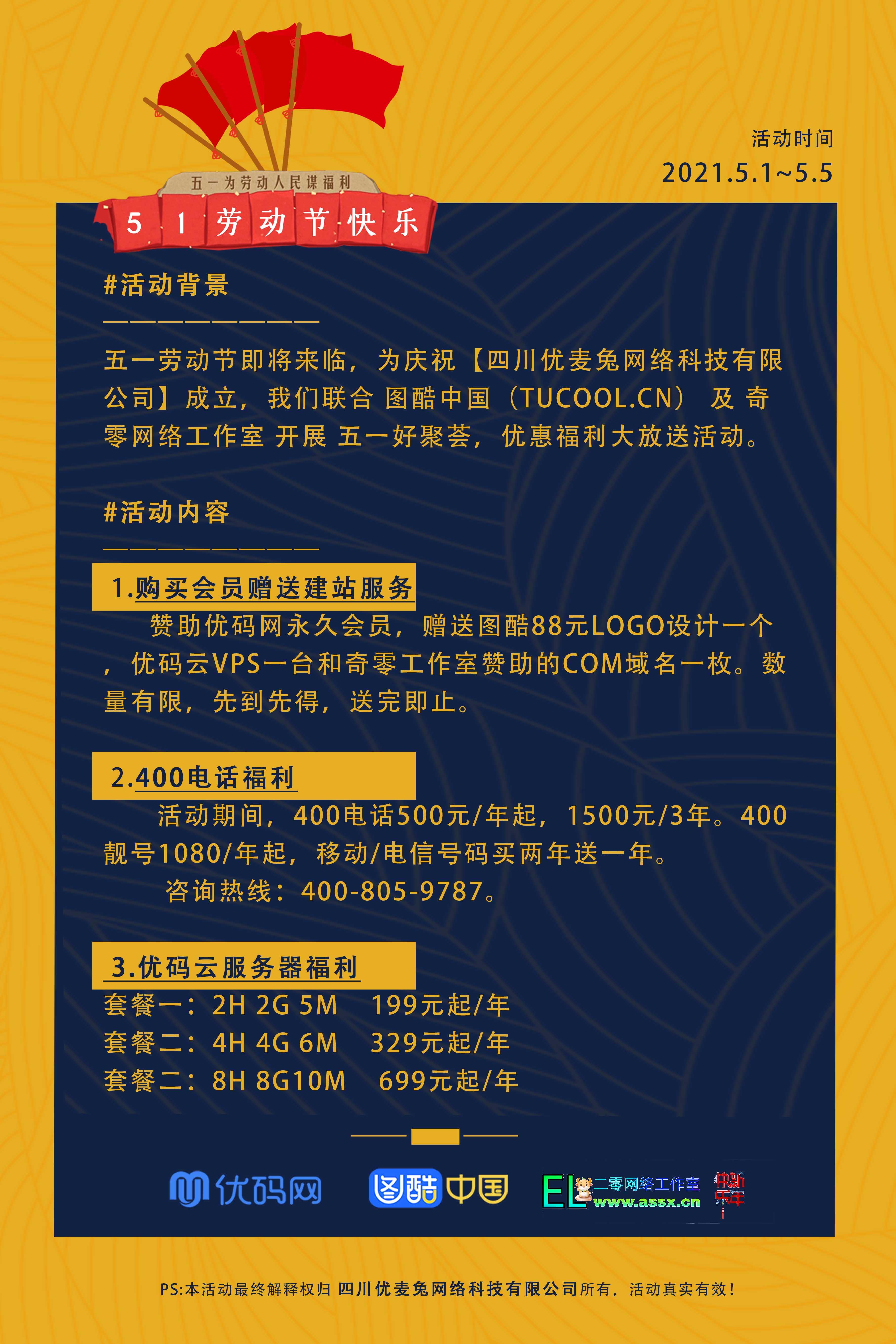 【五一】祝贺四川优麦兔网络科技有限公司成立奇零五一联合活动开始啦!