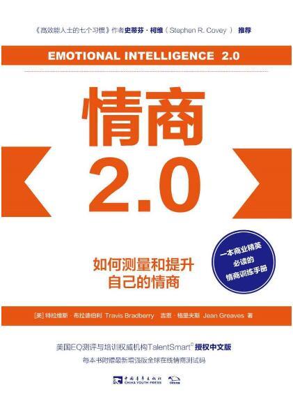 《情商2.0: 如何测量和提升自己的情商(无测试码)》特拉维斯·布拉德伯利epub+mobi+azw3
