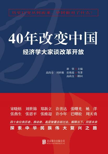 《40年改变中国:经济学大家谈改革开放(全二册)》epub+mobi+azw3