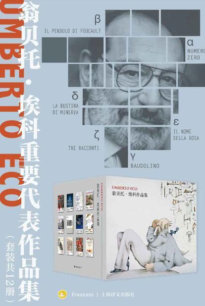 《翁贝托·埃科重要代表作品集(套装共12册)》epub+mobi+azw3
