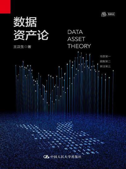 《数据资产论》王汉生epub+mobi+azw3