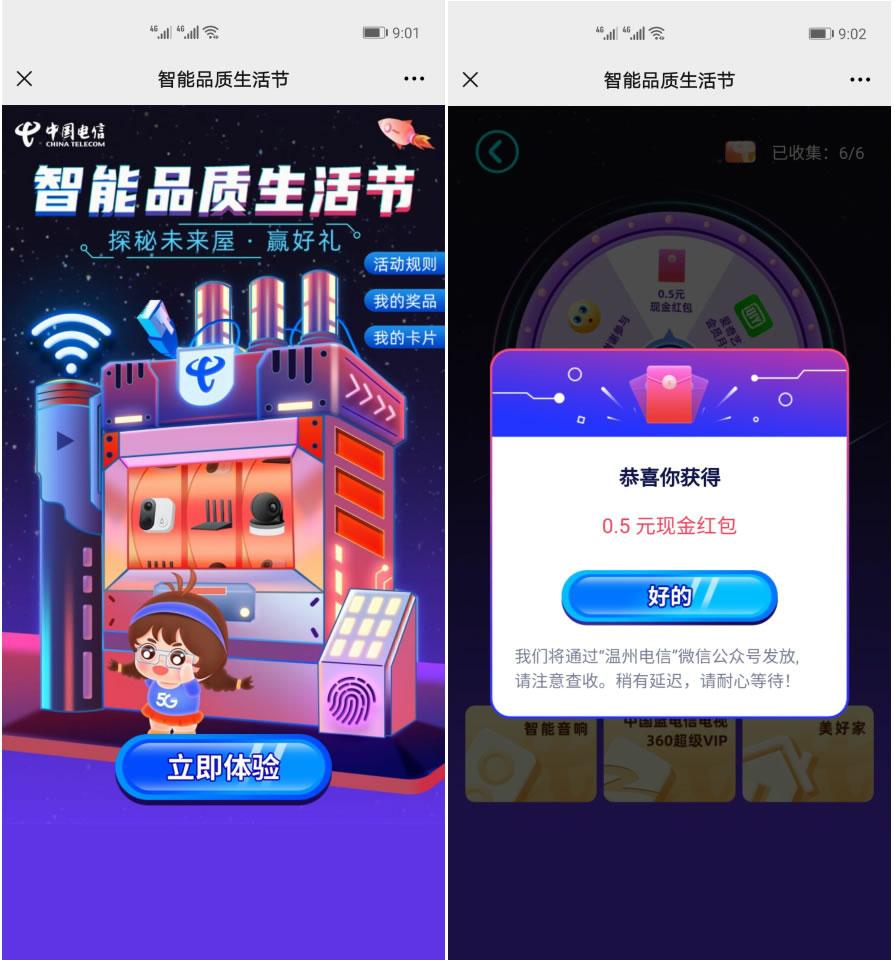 浙江省温州中国电信-探秘未来屋-免费领0.5微信红包