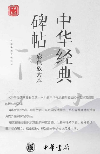 《中华经典碑帖彩色放大本【套装共19册】》王羲之/赵孟頫epub+mobi+azw3