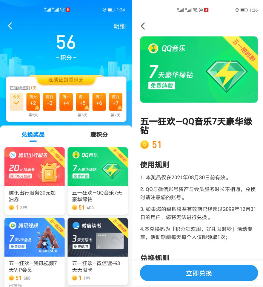 官方活动腾讯地图-兑7天QQ音乐豪华绿钻CDK