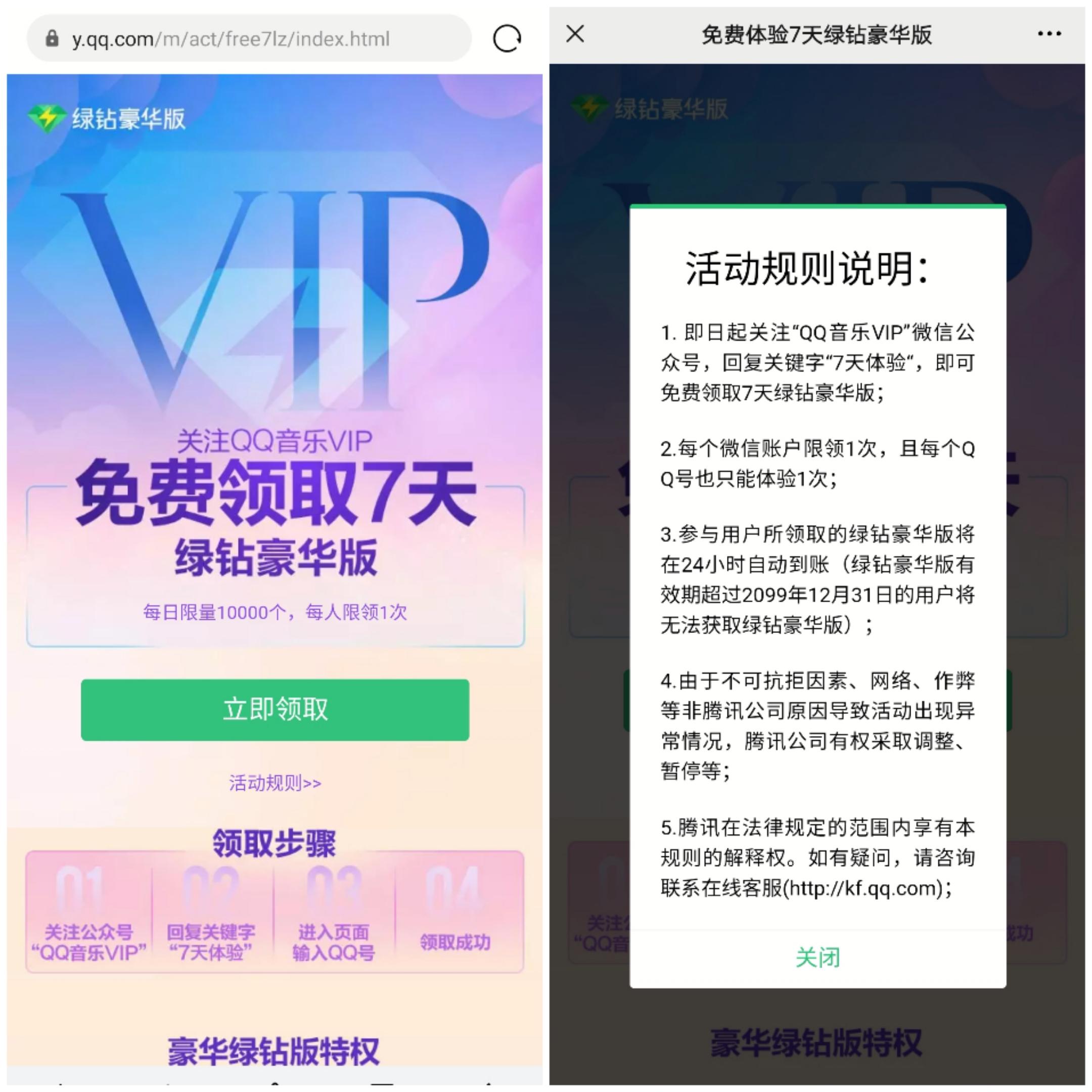 腾讯QQ音乐官方活动免费领7天QQ音乐豪华绿砖