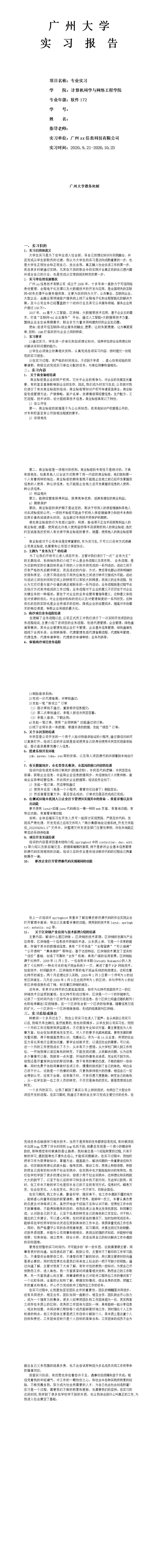 2020广州大学实习报告