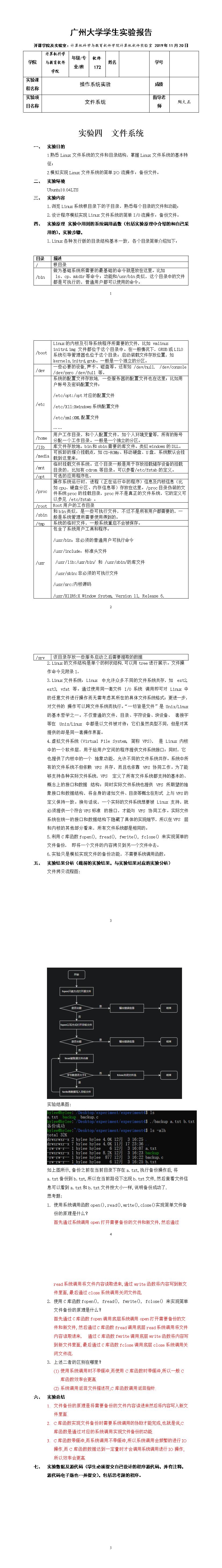 2019广州大学操作系统实验四