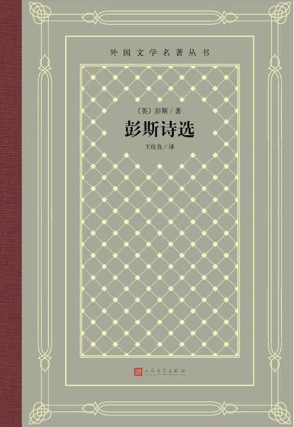 《彭斯诗选》彭斯/王佐良 epub+mobi+azw3