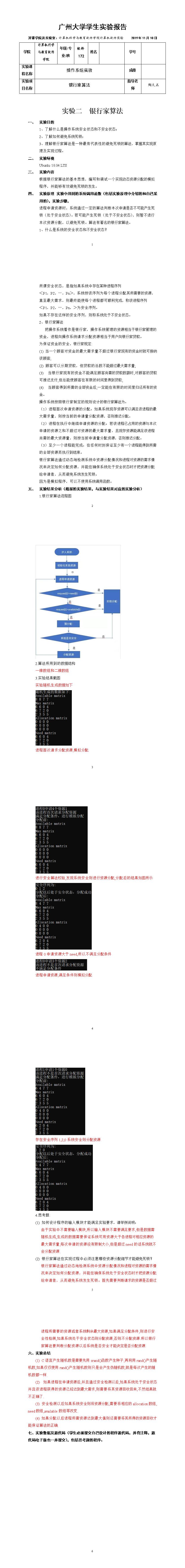 2019广州大学操作系统实验二