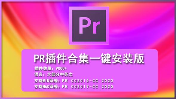PR插件-PR插件合集一键安装版(无需注册码)