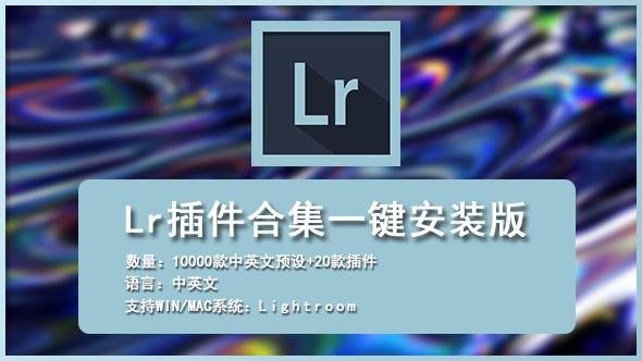 LR插件-LR上万款预设+20款插件一键安装版(无需注册码)