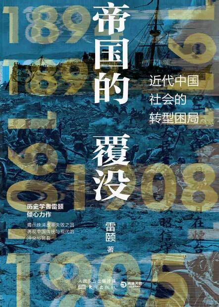 《帝国的覆没:清王朝的最后二十年》雷颐epub+mobi+azw3