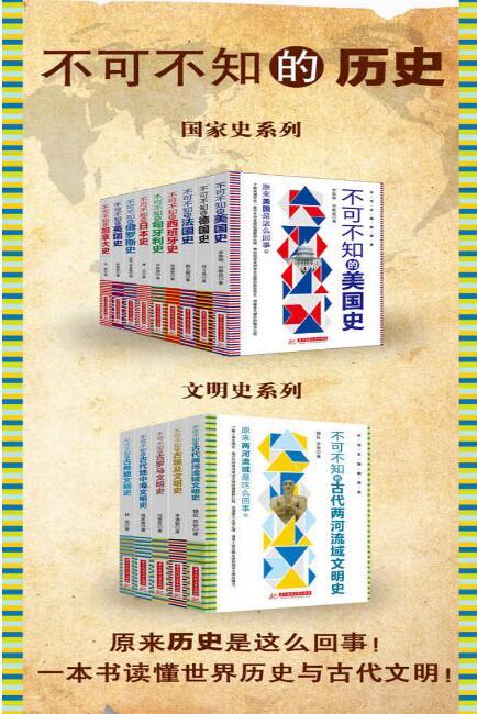 《不可不知的历史系列(共13册)》杨义成等等epub+mobi+azw3