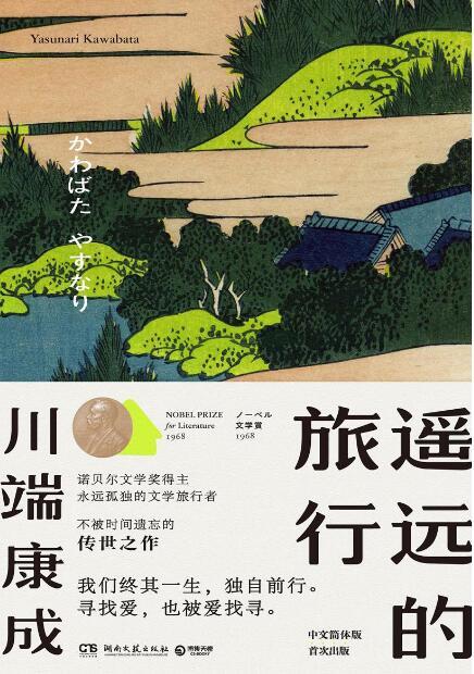 《遥远的旅行》[日本] 川端康成 epub+mobi+azw3