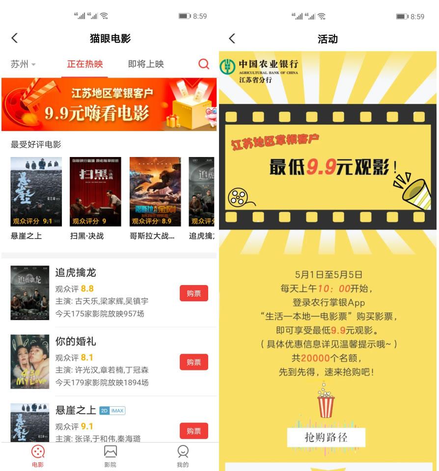 农村商业银行APP-9块9低价买电影票(只有20000名额)