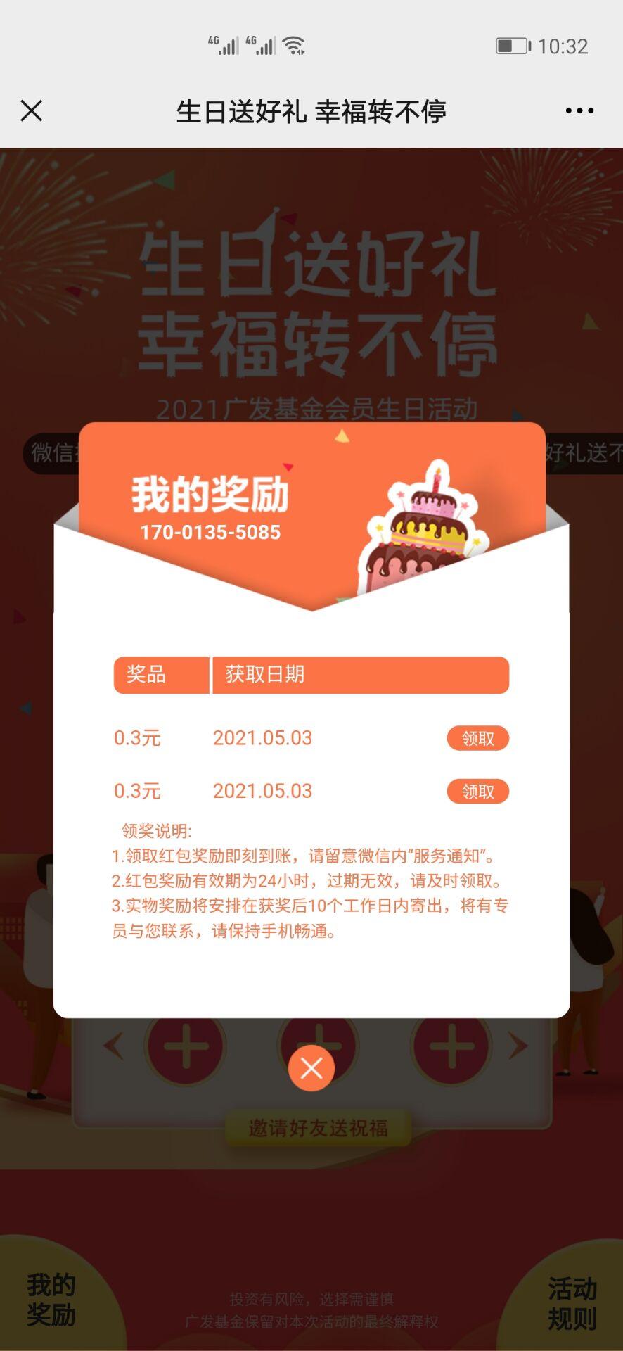 微信公众号广发基金-生日送好礼-0.6微信红包